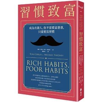 習慣致富書籍